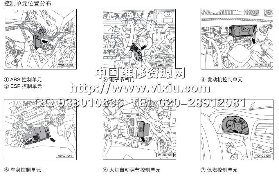 2010-2012款广汽传祺ga5全车电路图手册维修资料