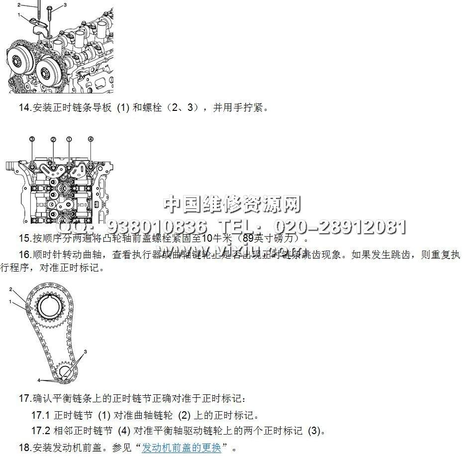 2014款凯迪拉克ats汽车维修手册带电路图维修资料