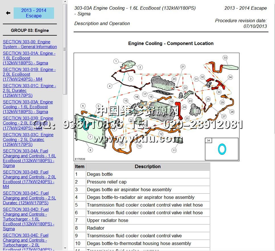 2013-2014款福特翼虎escape维修手册带电路图维修