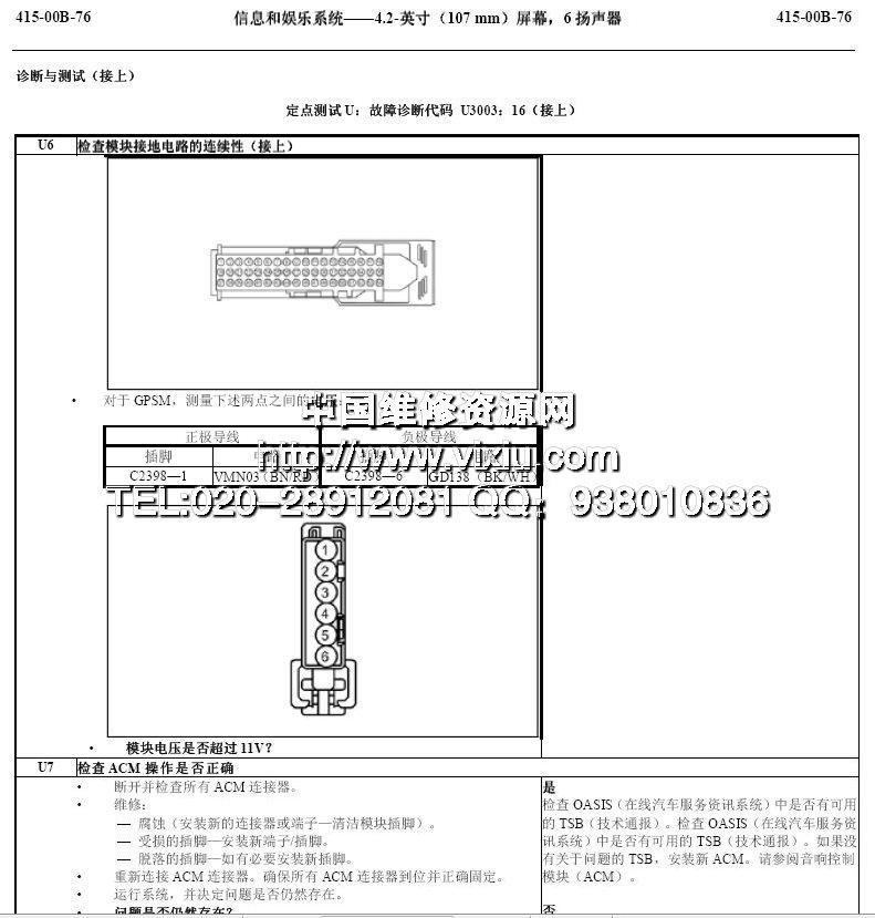 2013-2014款长安福特翼虎中文维修手册资料详细资料