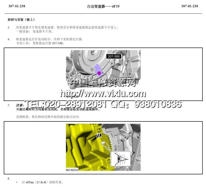 2013-2014款长安福特翼虎中文维修手册资料