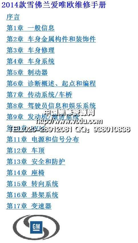 中国维修资源网—最新汽车维修资料-挖掘机维修资料-电子配件目录