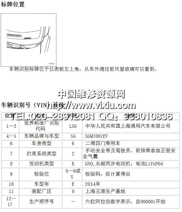 2014款雪佛兰新赛欧ev纯电动汽车维修手册带电路图