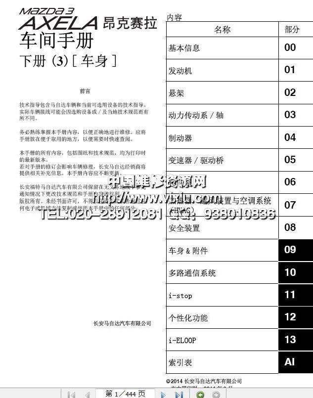 资料-电子配件目录-维修手册电路图资料 总商城 汽车 维修手册 马自达