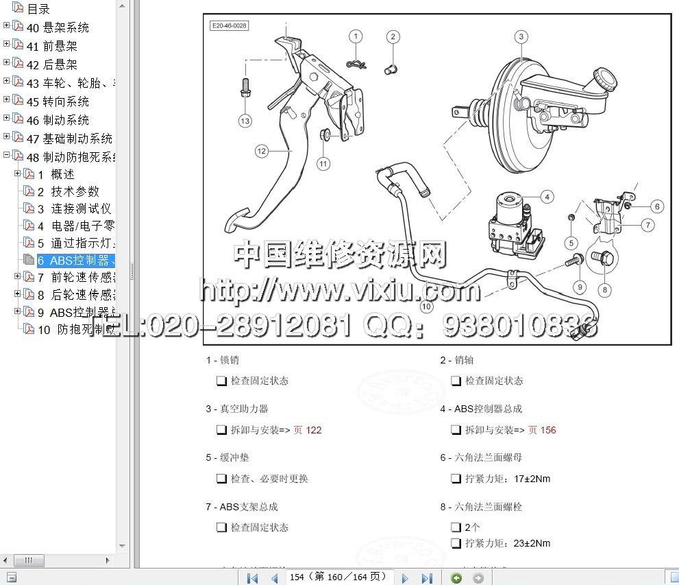 e130维修手册带电路图资料