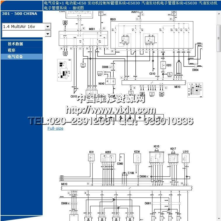 2012款起菲亚特500c汽车维修手册带电路图资料详细资料
