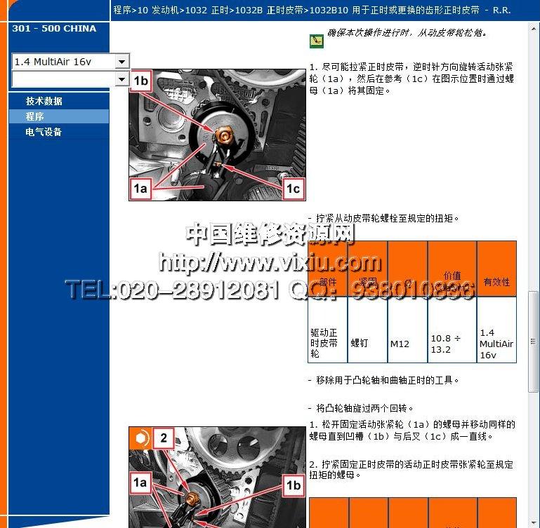 2012款起菲亚特500c汽车维修手册带电路图资料
