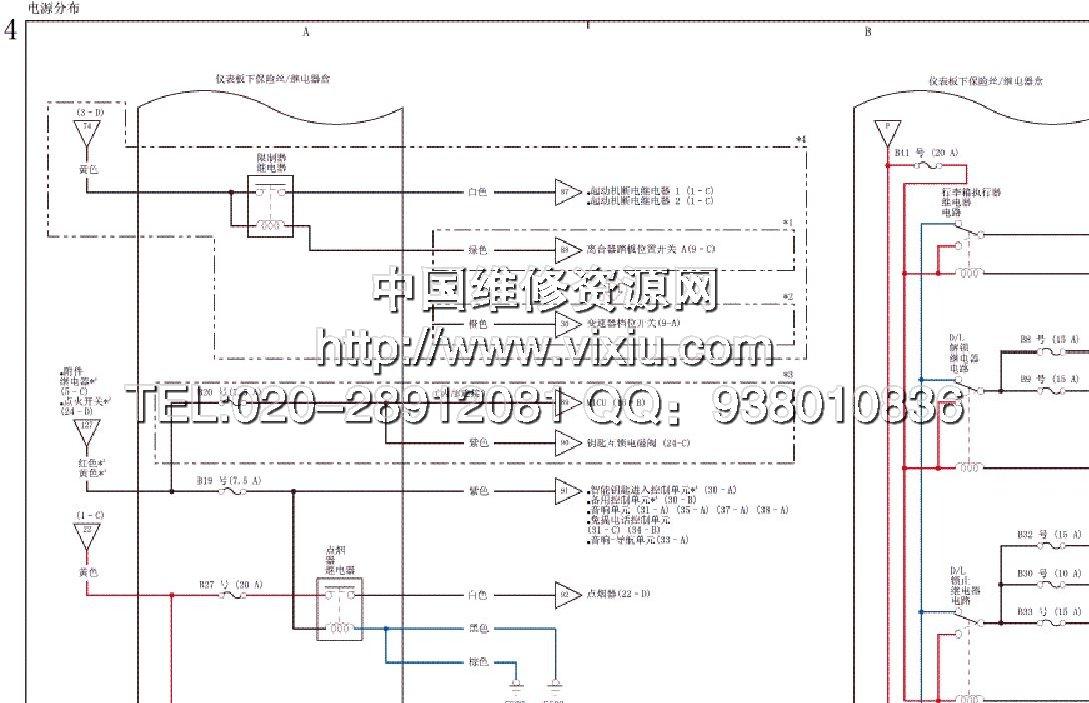 2012-2014款东风本田思域civic汽车维修手册带电路图