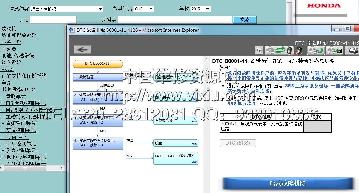 2015款东风本田思铂睿汽车维修手册带电路图维修资料详细资料