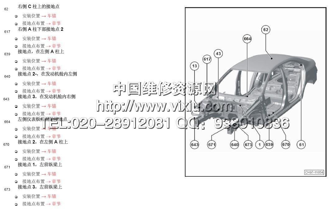2015款上海大众凌渡汽车全车电路图维修资料