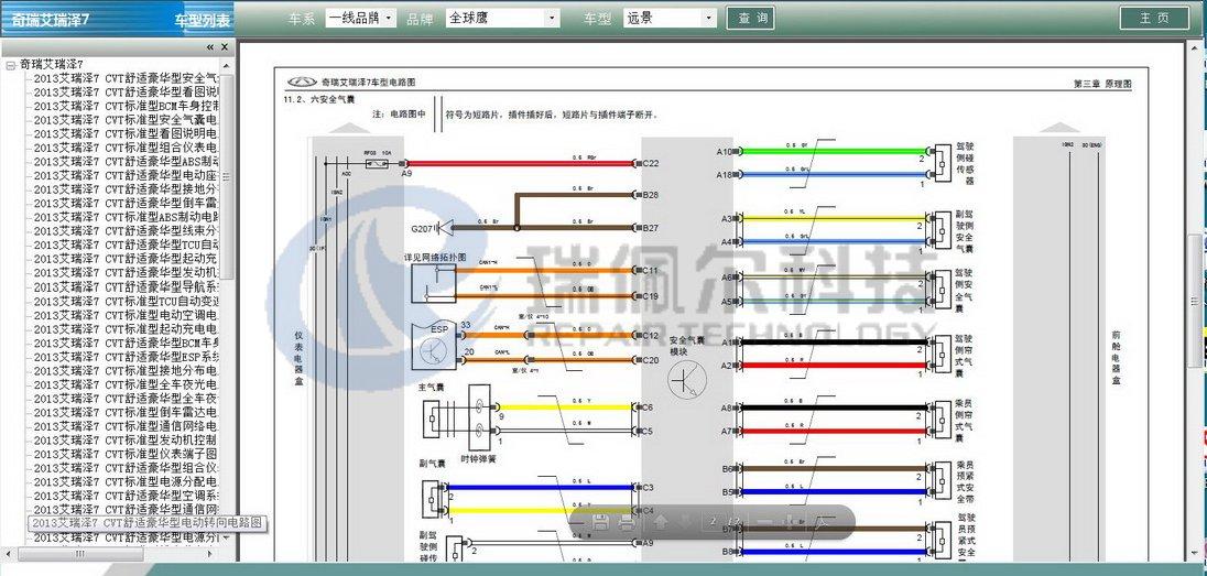 2015年4月国产汽车电路图维修资料系统 diba_wis