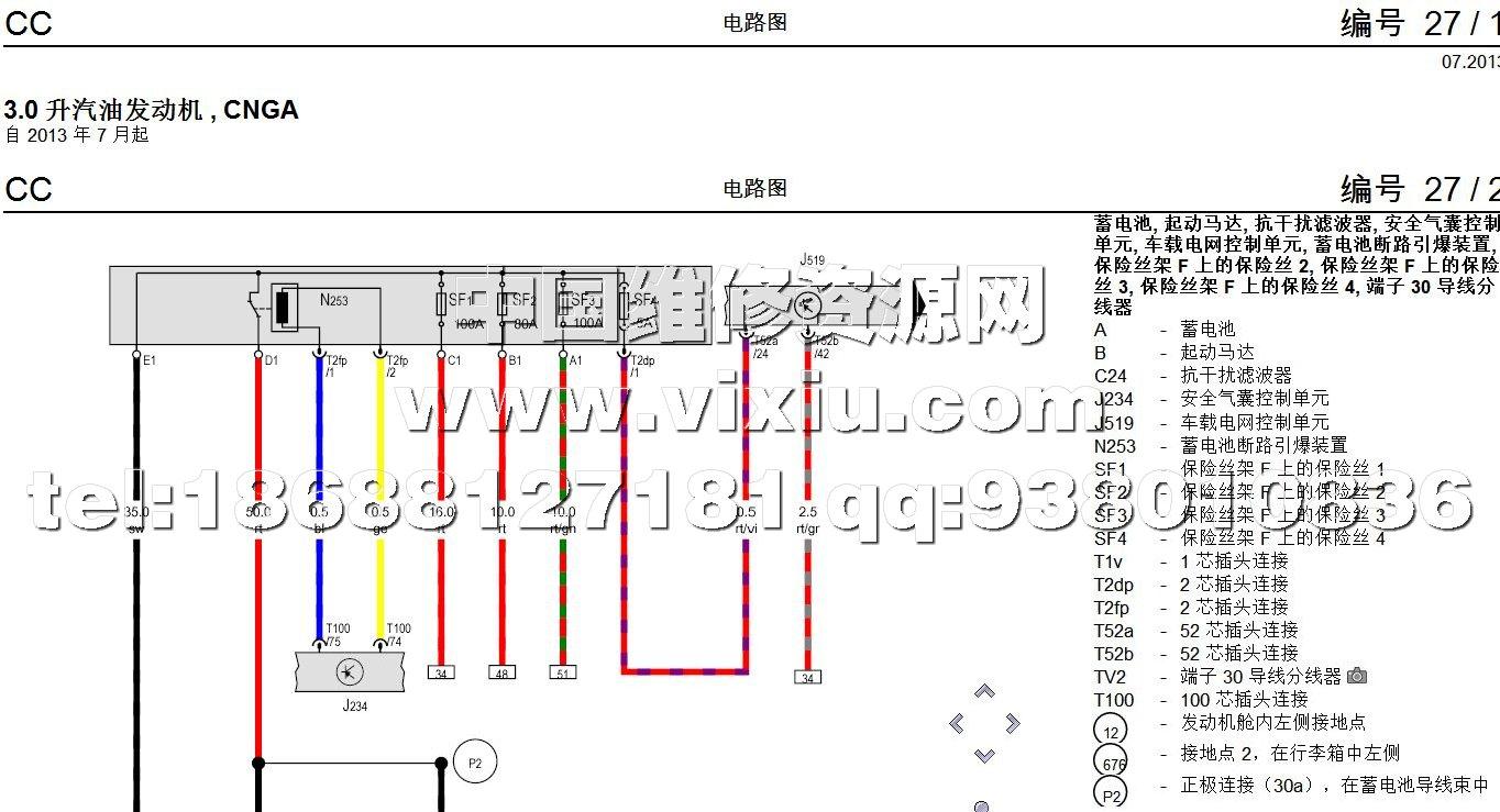 2013-2016款一汽大众新cc汽车维修手册带电路图资料详细资料