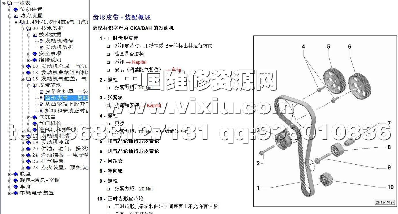 2013-2016款上海大众全新桑塔纳汽车维修手册带电路