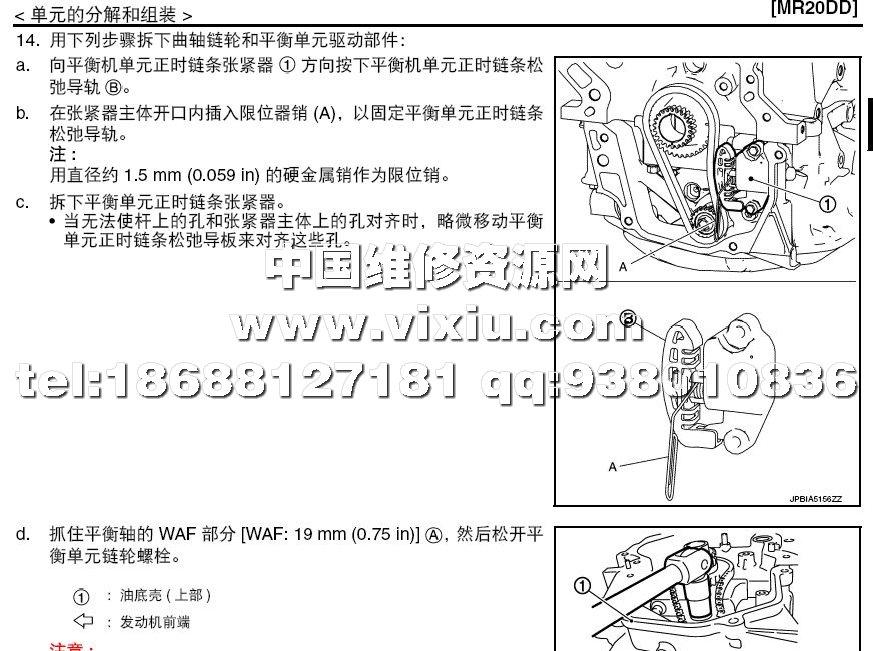 2015-2016款东风日产新逍客j11汽车维修手册带电路图