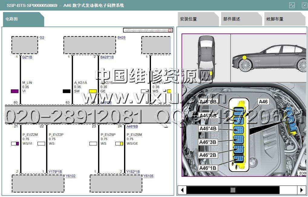 机发动机重卡车客车叉车资料 商城 汽车 维修软件 维修资料软件 宝马