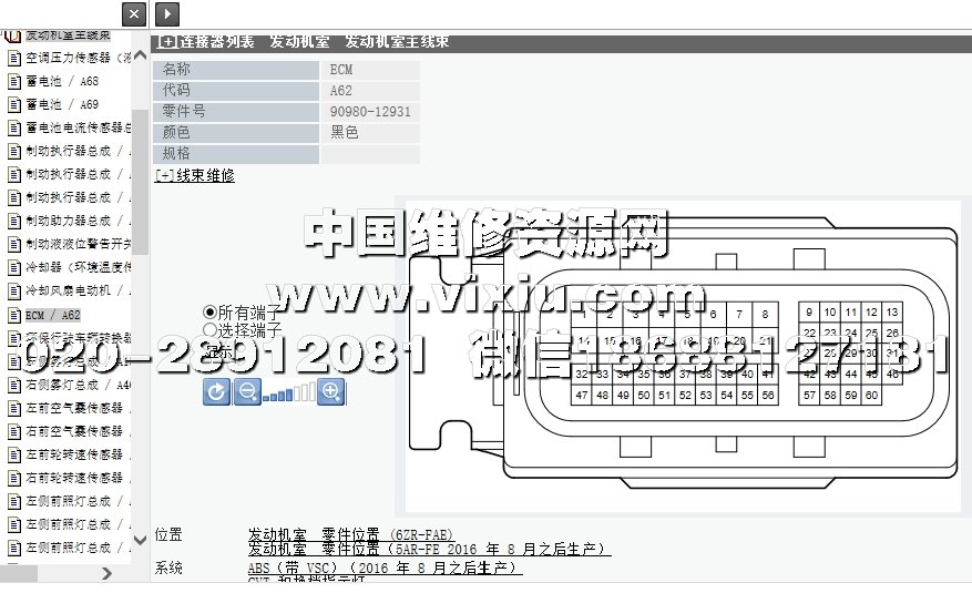 2013-2016款一汽丰田rav4荣放全车电路图资料