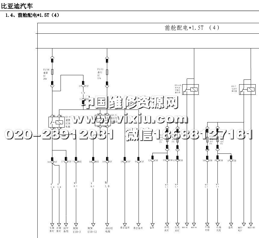 2015款比亚迪g5汽车全车电路图维修资料