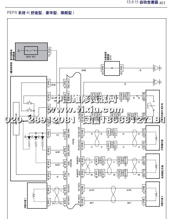 2014款吉利博瑞gc9全车电路图维修资料