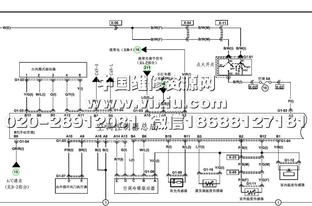 2015款海马m6全车电路图维修资料