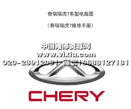 2016-2017款奇瑞瑞虎7全车电路图维修资料