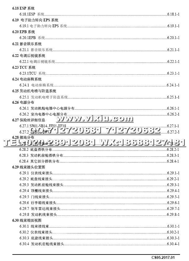 2017款长安cs95汽车电路图维修资料