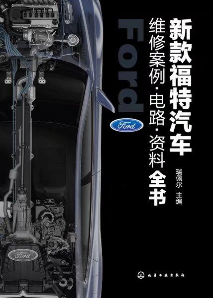 车身电气控制系统的维修案例,技术通报,系统电路,系统编程,部件结构等