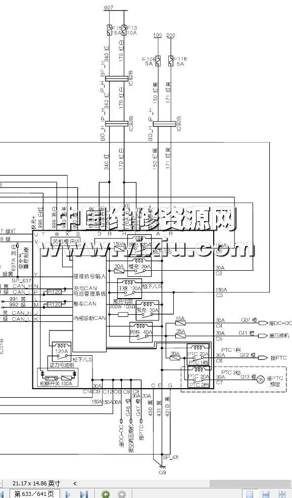2016款东风e30-e30l纯电动汽车维修手册带电路图资料
