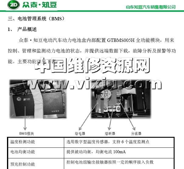 2014款众泰知豆纯电动汽车维修手册带电路图资料