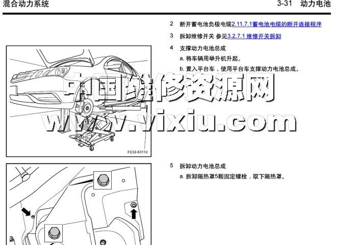 2017款吉利帝豪phev插电式混合动力电动汽车维修手册带电路图资料详细