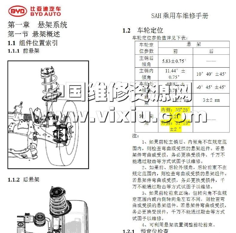 2017款比亚迪宋dm插电式混合动力维修手册带电路图资料