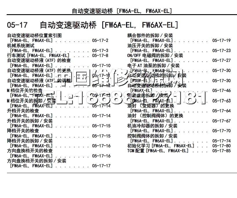 2018-2017款马自达cx-4汽车维修手册带电路图资料