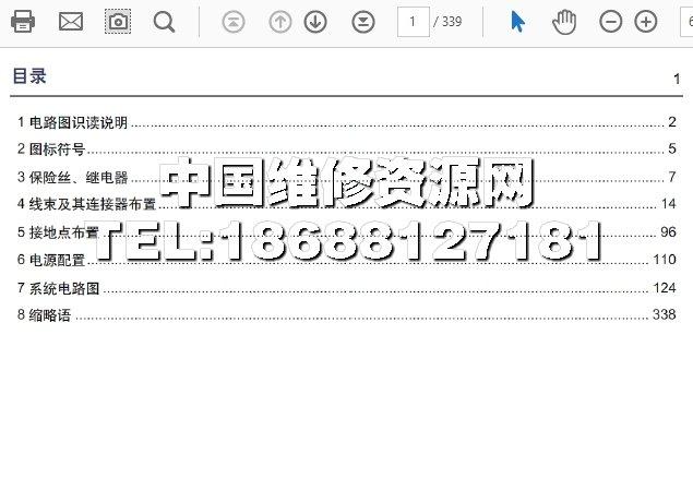 2017款江淮瑞风s7汽车全车电路图册