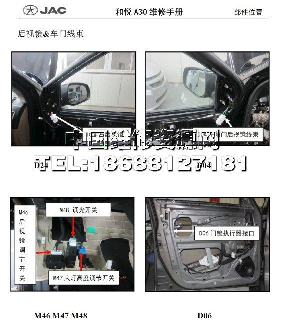 江淮和悦a30汽车mt车型全车电路图