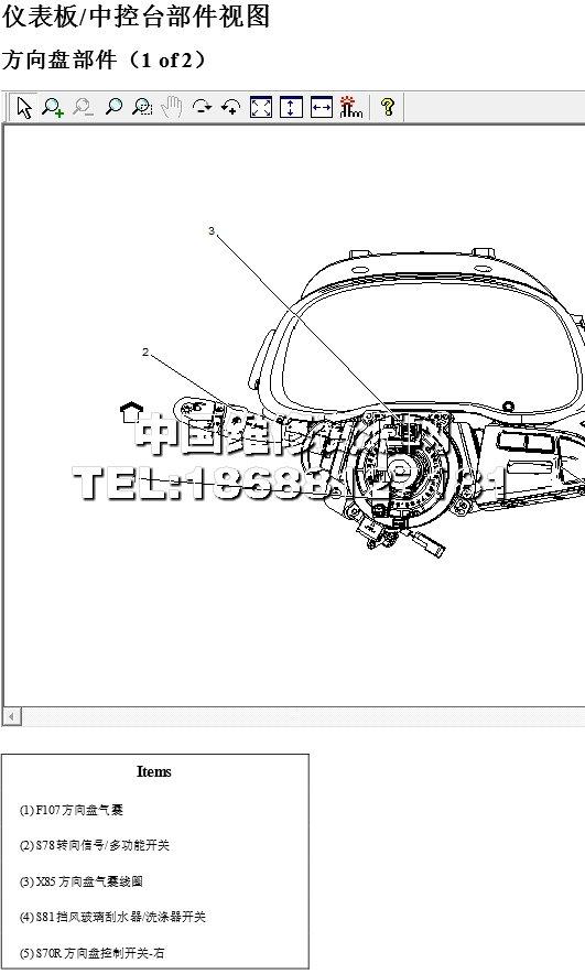 2018款雪佛兰赛欧3汽车维修手册带电路图资料详细资料