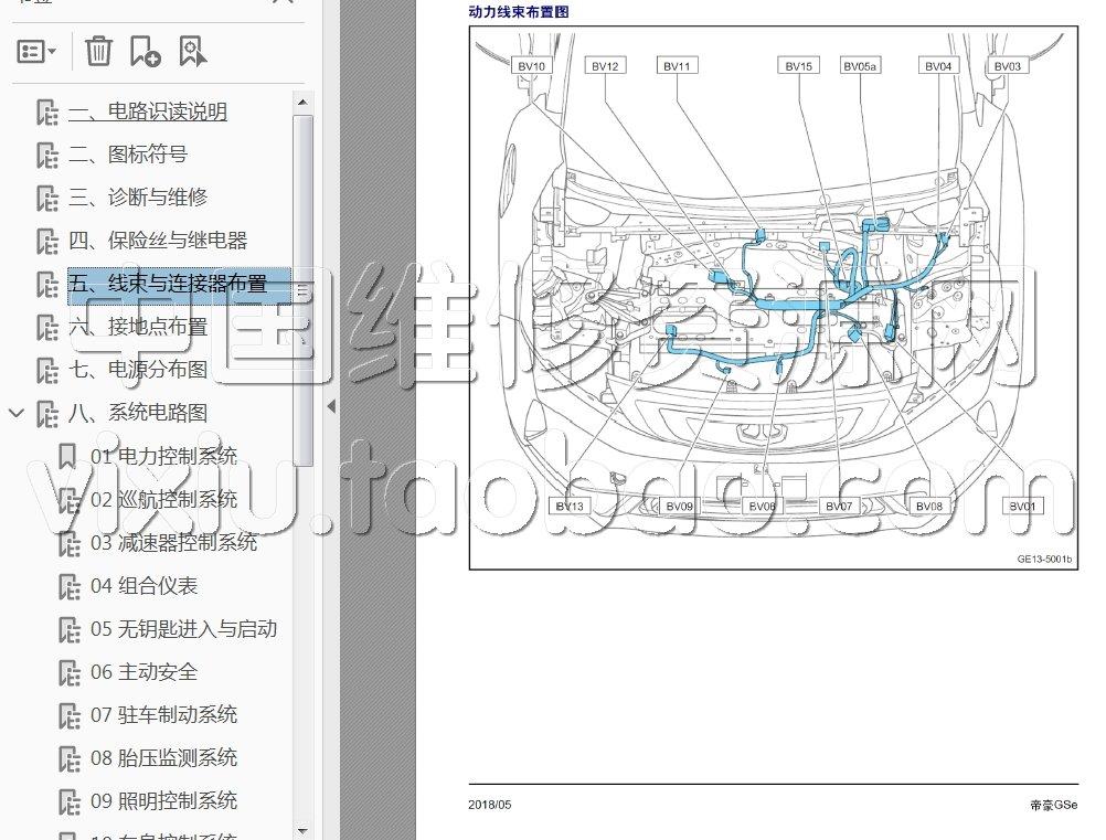 2018款吉利帝豪gse纯电动汽车维修手册带电路图资料