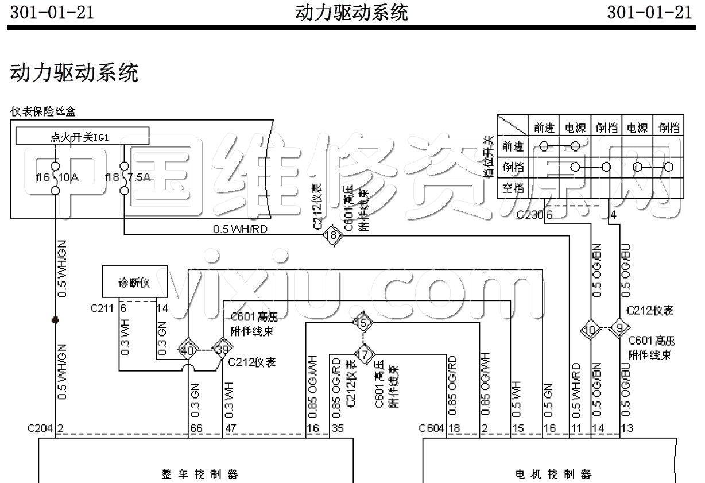 2016款江铃新能源e200电动汽车维修手册带电路图资料
